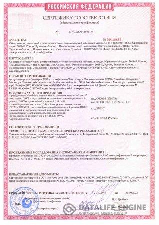 Сертификат ПВКФ, ПВФС, ПВКВ, РКГМ 380В-660В-1140В